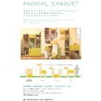 animal cabinet gira