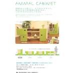 animal cabinet rino